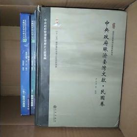 中央政府赈济台湾文献·民国卷