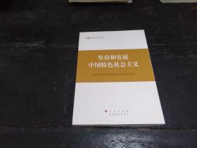 坚持和发展中国特色社会主义