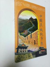 中国长城故事集
