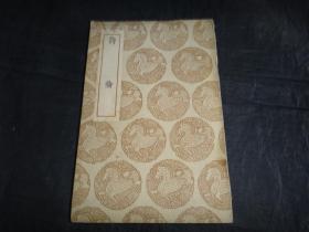 民国二十六年:丛书集成初编《诗伦》全一册