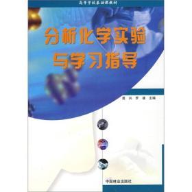 分析化学实验与学习指导