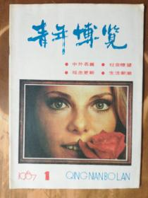 青年博览(1987-1)