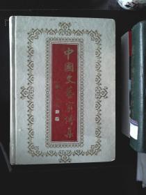 中国文艺家传集-2