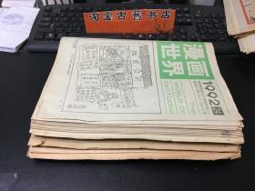 漫画世界(1986、1987、1988、1990、1991、1992)39期合售