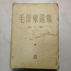 毛泽东选集(第二卷)1952年3月北京一版一印