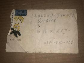 60年代实寄封 成都寄往天津 航空 齐白石画枇杷美术封