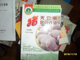 猪无公害高效养殖(第2版)