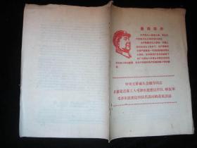 中央文革碰头会在接见首都工人毛泽东思想。。。。重要讲话
