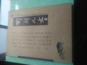 《邯郸人文》2008年第2期