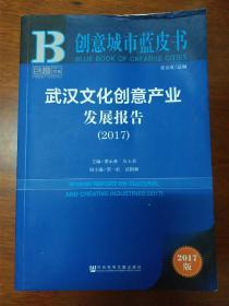 创意城市蓝皮书:武汉文化创意产业发展报告(2017)