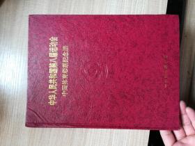 中华人民共和国第八届运动会  中国体育彩票纪念册