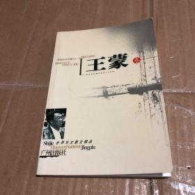 世界华文散文精品.王蒙卷
