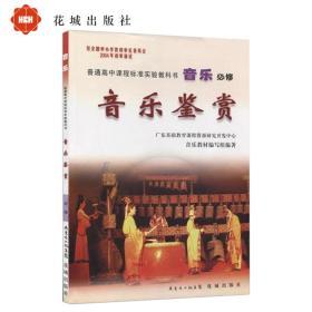 普通高中课程标准实验教科书音乐鉴赏必修(简普版)