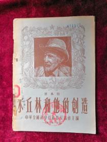 米丘林和他的创造 53年1版1印 包邮挂刷