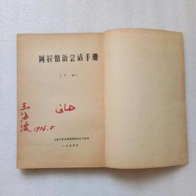 阿拉伯语会话手册(油印本.下册)王海波签名本