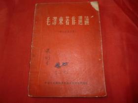 毛泽东著作选读【1961年版】