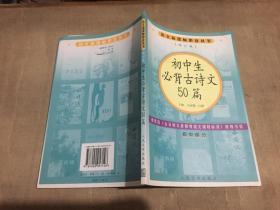 初中生必背古诗文50篇(语文新课标必读丛书修订版)