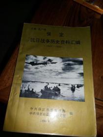 保定 抗日战争历史资料汇编