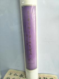 老广西都安龙凤书画纸,每卷50张500元,1995年左右进的货。有多种颜色的外包装,内的宣纸质量是一样的,购买时随机发货。宣纸的质量是一流的。老广西都安龙凤牌中国书画特制礼品宣纸。