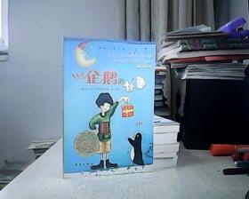 企鹅的故事:国际大奖小说