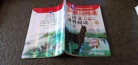 新黑马阅读-古诗文课外阅读 小学1年级