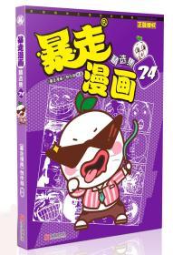 暴走漫画精选集 24