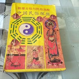 中国民俗探微 (敦煌古俗与民俗流变)
