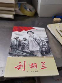 少年红色经典 刘胡兰