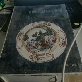 它们曾经征服了世界:中国清代外销瓷集锦