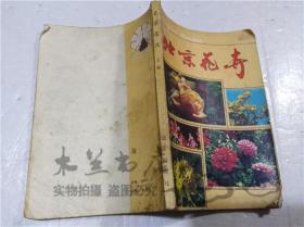 北京花卉 上册 北京市园林局《北京花卉》编委会 北京出版社 1985年5月 32开平装