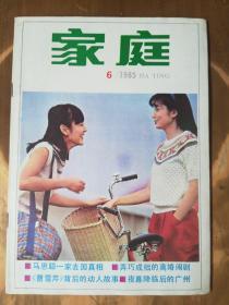 家庭(1985-6,总第39期)