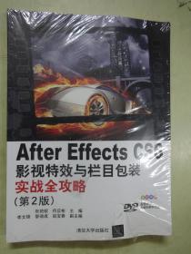 After Effects CS 6影视特效与栏目包装实战全攻略(第2版)【附DVD】未开封