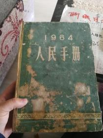 1964 人民手册