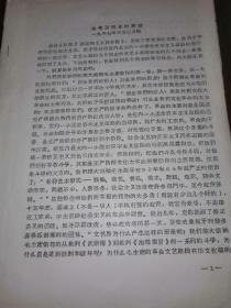文革资料:金敬迈讲话——1967年6月3日
