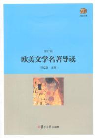 欧美文学名著导读(修订版)郑克鲁