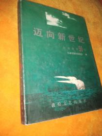 迈向新世纪:甘肃教育50年
