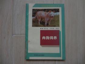 肉狗饲养 (馆藏书)