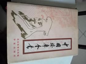 中国按摩全书,精装16开,753页。(架上)