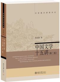 中国文学十五讲(第二版)周先慎