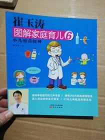 崔玉涛图解家庭育儿6:小儿疫苗接种