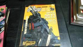 《军事迷》系列珍藏版之二枪迷