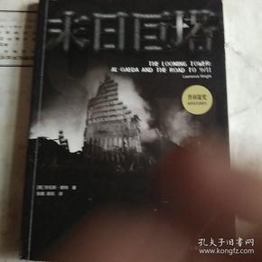 """译文纪实·末日巨塔:基地组织与""""9·11""""之路"""