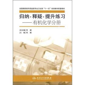 归纳·释疑·提升练习:有机化学分册