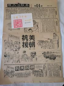 文獻記錄片《抗美援朝》(第一部)1951年11月25日北京電影制片廠 8開 報樣