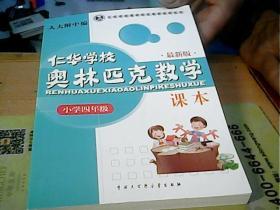 仁华学校奥林匹克数学课本(小学4年级)/仁华学校奥林匹克数
