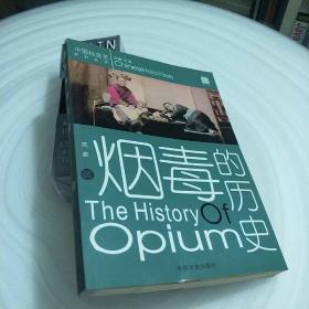 烟毒的历史/中国社会史系列丛书