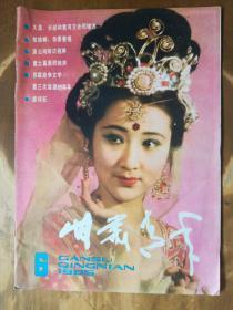 甘肃青年(1985-6,总第118期)