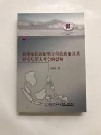 荷印殖民政府鸦片税收政策及其对爪哇华人社会的影响 1版1印