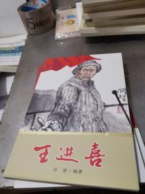 王进喜-少年红色经典时代楷模系列