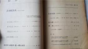 剧本 月刊 1966年  全年1--2册  中国戏剧家协会上海分会藏书